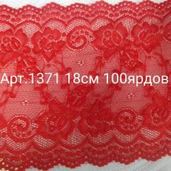 Кружево (эластичные) 18см 100 ярдов